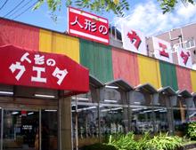 米子 米原店
