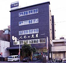 人形の久月 大阪店