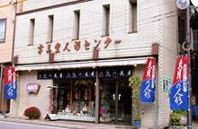 京美堂人形センター