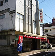 木野本商店