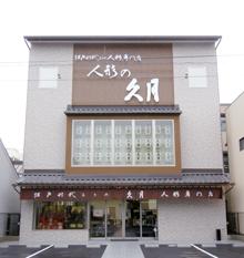 人形の久月 静岡店