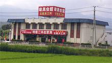 家具会館 北風木工所