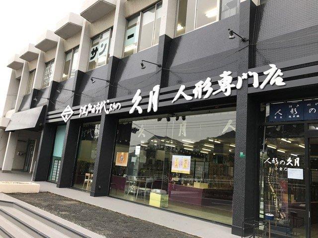 九州小倉店