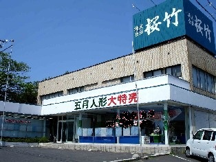 人形の桜竹