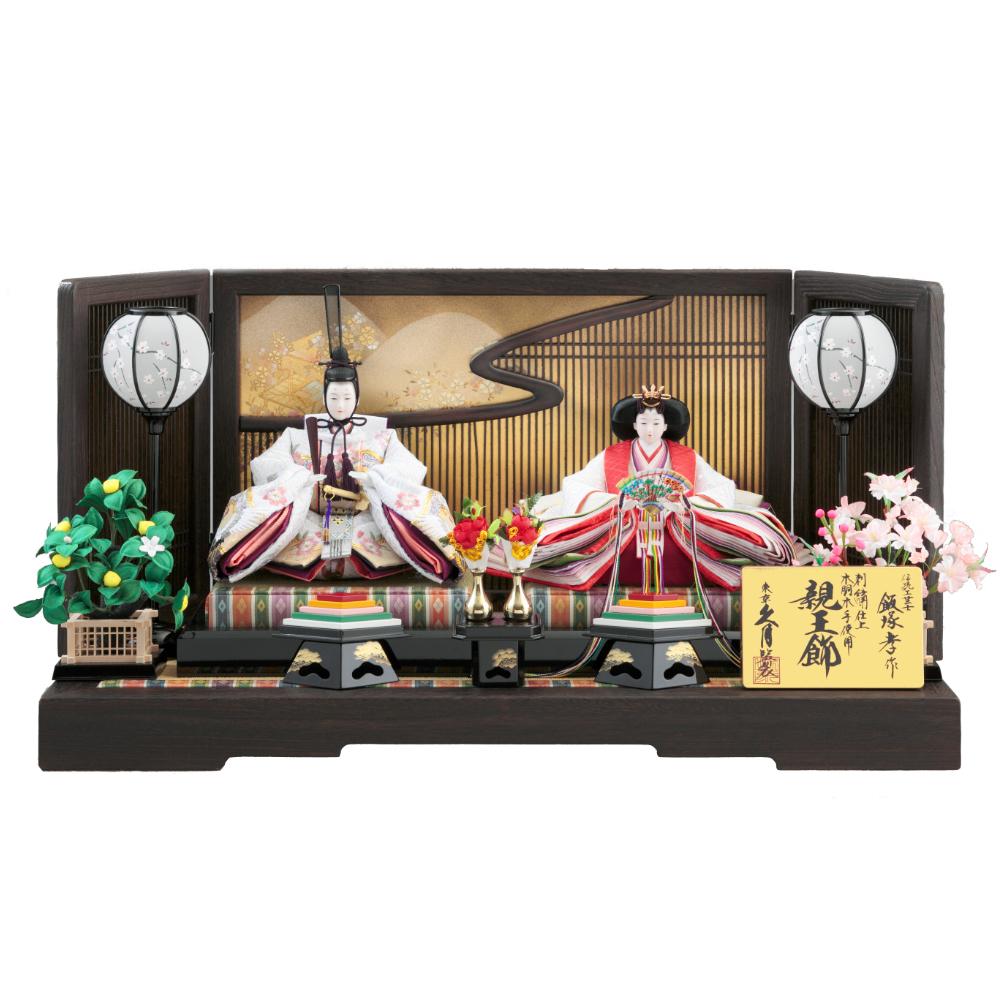 飯塚孝作 親王飾り 70HC-07